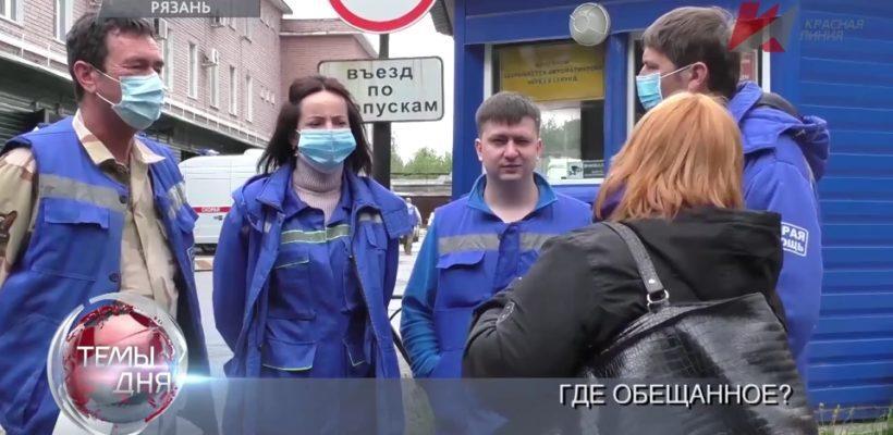 Где обещанное? «Красная линия» о выплатах медработникам в Рязани