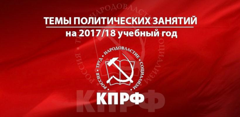 Темы для проведения политзанятий на 2017/18 учебный год