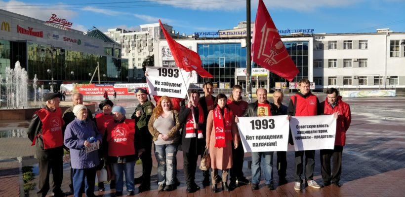 «Не забудем! Не простим!». В 25-ю годовщину расстрела Советской власти рязанцы вышли на массовые пикеты