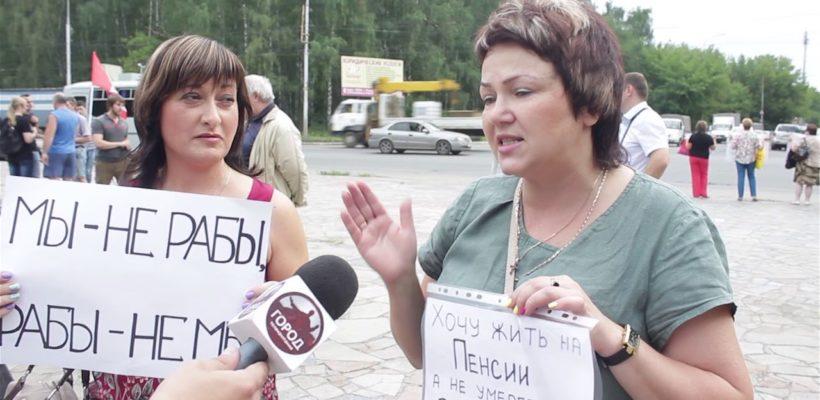 Репортаж о митинге против повышения пенсионного возраста в Рязани