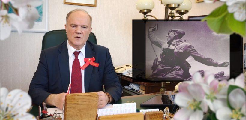 Лидер КПРФ Г.А. Зюганов призвал граждан на демонстрацию по случаю Дня международной солидарности трудящихся