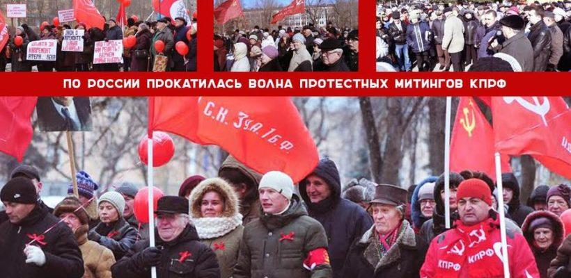По России прокатилась волна протестных митингов КПРФ