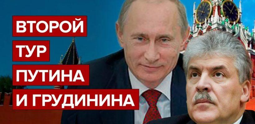 Максим Шевченко: Второй тур Путина и Грудинина