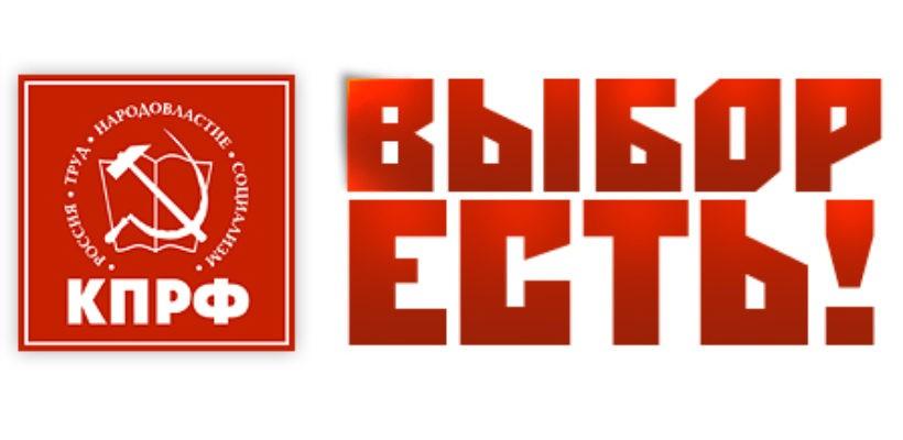 Районные и городские отделения КПРФ Рязанской области выдвинули на местных выборах 80 кандидатов в депутаты