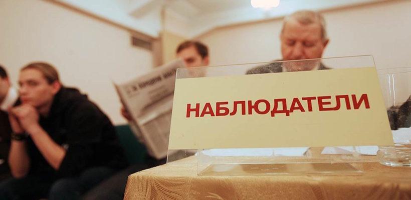 Наблюдателей от КПРФ не допускают на избирательные участки