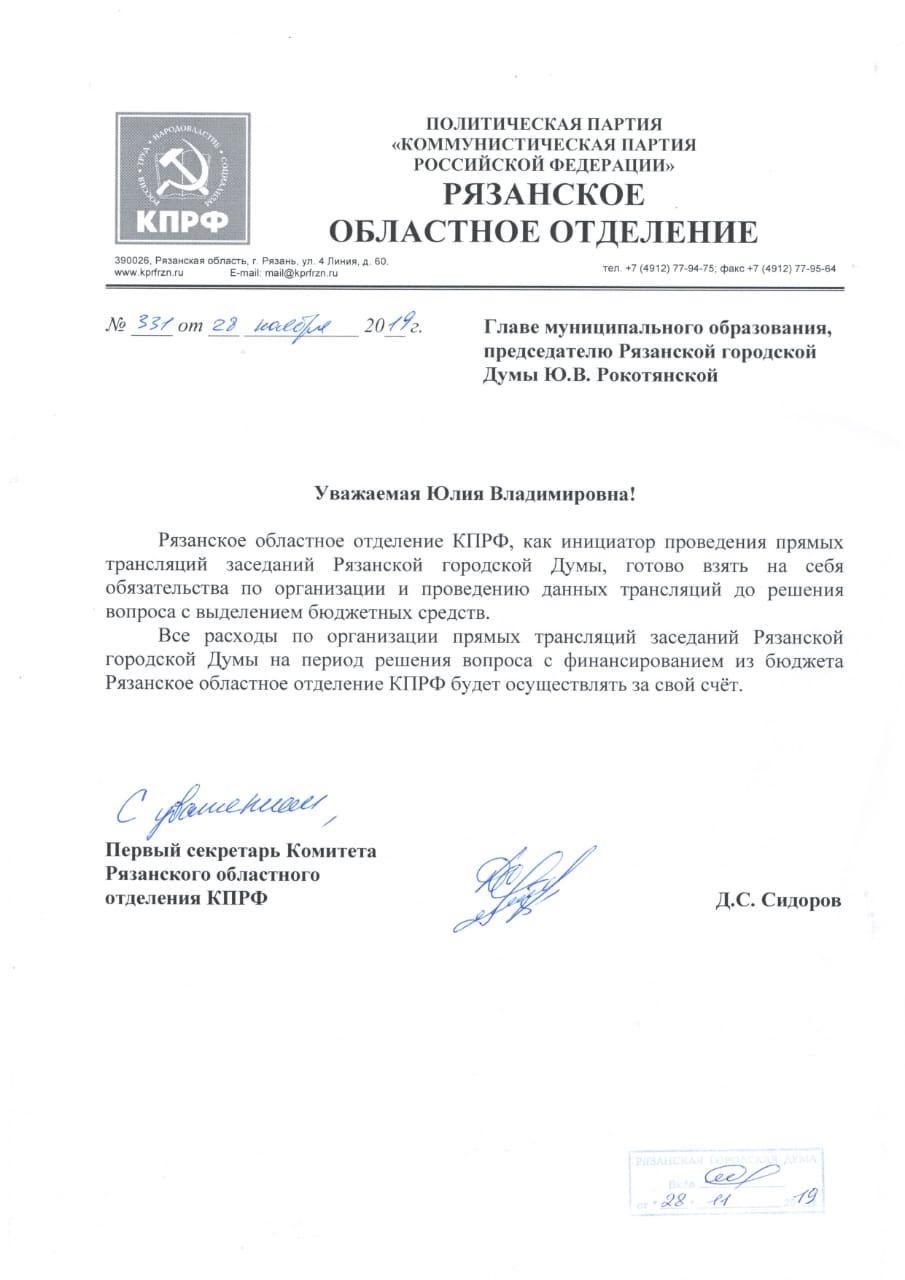 В КПРФ готовы вести прямые трансляции заседаний Рязанской городской Думы