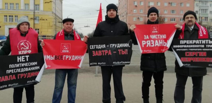 Рязань присоединилась к Всероссийской акции протеста
