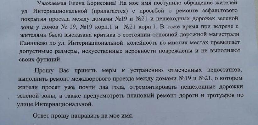 Московский район: Наказы избирателей в работе