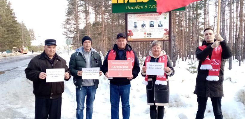 30 лет Всесоюзному референдуму о сохранении Советского Союза в Сасово