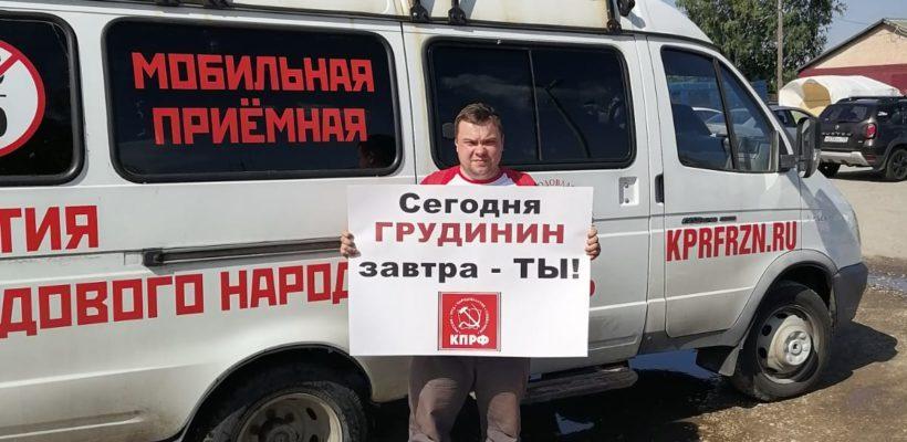 Нет политическому произволу! Рязанские коммунисты провели пикеты в поддержку Павла Грудинина