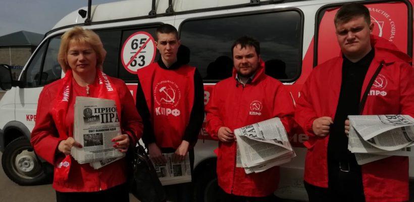 Коммунисты Октябрьского района провели пикет в Рыбном