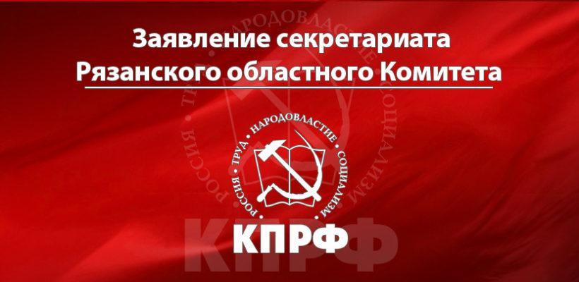 Остановить очередной акт беззакония в отношении памятника В.И. Ленину! Заявление секретариата Рязанского обкома КПРФ