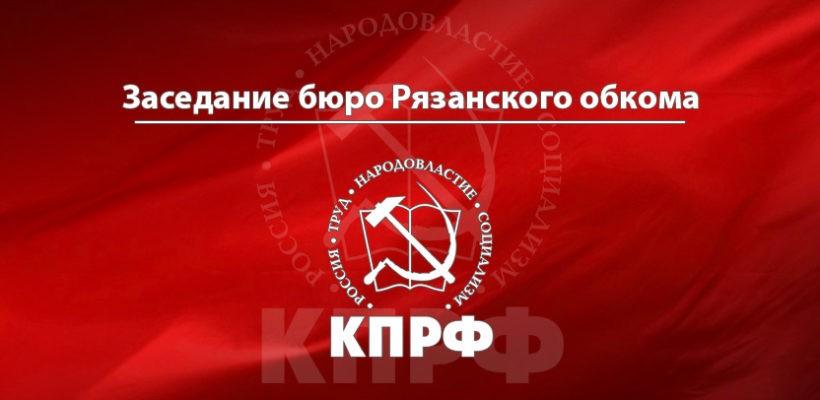 Состоялось очередное заседание бюро рязанского обкома КПРФ