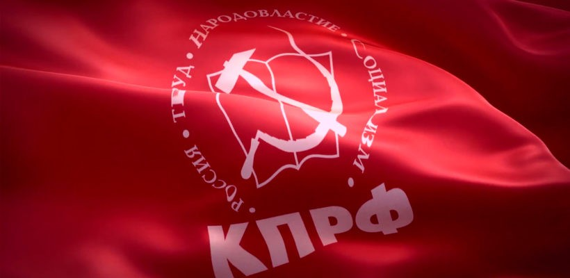По итогам местных выборов избрано 18 депутатов от КПРФ