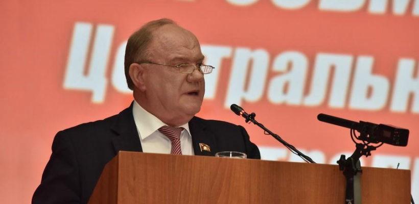 Доклад Г.А. Зюганова на мартовском Пленуме ЦК КПРФ
