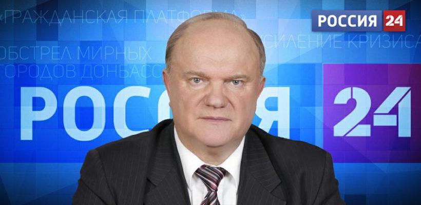 Телеканал «Россия 24»: Г.А. Зюганов подвел итоги уходящего года и рассказал о планах на год грядущий