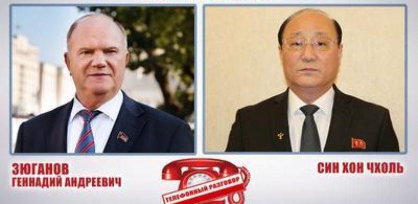Геннадий Зюганов поздравил корейских товарищей с 75-й годовщиной образования Трудовой партии Кореи